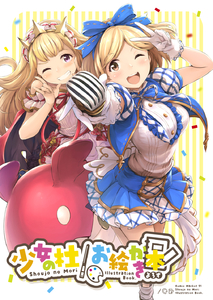 Rating: Safe Score: 0 Tags: 2girls akita_hika alternate_costume blonde_hair blush brown_eyes cagliostro_(granblue_fantasy) cover cover_page djeeta_(granblue_fantasy) doujinshi_cover gloves granblue_fantasy grin highres hika_(hikara) kimi_to_boku_no_mirai long_hair looking_at_viewer multiple_girls open_mouth puffy_sleeves purple_eyes short_hair short_sleeves skirt smile white_gloves User: DMSchmidt
