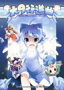 Rating: Safe Score: 1 Tags: 4girls ahoge chibi cirno cover daiyousei danmaku glowing hakurei_reimu ham_(points) hands kirisame_marisa minigirl multiple_girls open_mouth outstretched_arm outstretched_hand reaching smile sparkle team_shanghai_alice touhou_project User: DMSchmidt