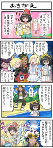 Rating: Safe Score: 0 Tags: ! !? ... 10s 3boys 3girls 4koma ^_^ beach blush closed_eyes comic crying depressed empty_eyes furigana gladio_(pokemon) guzma_(pokemon) hand_on_own_face happy hau_(pokemon) lillie_(pokemon) mizuki_(pokemon_sm) multiple_boys multiple_girls musical_note partially_submerged pokemoa pokemon pokemon_(game) pokemon_sm rotom_dex smile speech_bubble sweat team_skull text torn_clothes wicke_(pokemon) User: Domestic_Importer