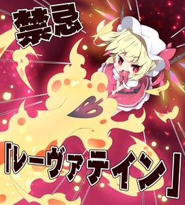 Rating: Safe Score: 0 Tags: 1girl :d bangs blonde_hair blush bow eyebrows_visible_through_hair fang fire flandre_scarlet hat hat_bow kneehighs laevatein long_hair milkpanda mob_cap open_mouth puffy_short_sleeves puffy_sleeves red_bow red_eyes red_skirt red_vest shirt short_sleeves skirt skirt_set smile solo touhou_project translation_request v-shaped_eyebrows vest white_hat white_legwear white_shirt User: DMSchmidt