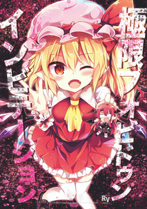 Rating: Safe Score: 0 Tags: 2girls :o ;d arms_up ascot bangs black_footwear black_skirt black_vest blank_eyes blonde_hair blush breasts chibi cover crystal demon_wings eyebrows_visible_through_hair fangs feet_out_of_frame flandre_scarlet from_above hair_between_eyes hands_up hat hat_ribbon head_wings highres koakuma leg_up loafers maturiuta_sorato medium_breasts minigirl miniskirt multiple_girls one_eye_closed one_side_up open_mouth petticoat pink_hat pleated_skirt pointy_ears red_eyes red_hair red_ribbon red_skirt red_vest ribbon shoes short_hair skindentation skirt smile sweat thighhighs touhou_project translation_request v-shaped_eyebrows vest w white_legwear wings wrist_cuffs yellow_neckwear zettai_ryouiki User: DMSchmidt