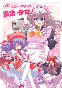 Rating: Safe Score: 0 Tags: 4girls alternate_hair_length alternate_hairstyle apron ascot camera cardcaptor_sakura chibi daidouji_tomoyo daidouji_tomoyo_(cosplay) dress grey_hair izayoi_sakuya kinomoto_sakura kinomoto_sakura_(cosplay) koakuma lying multiple_girls on_stomach one_eye_closed patchouli_knowledge purple_hair red_dress red_hair remilia_scarlet thighhighs touhou_project wand yume_keikaku User: DMSchmidt