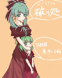Rating: Safe Score: 0 Tags: 2girls al_bhed_eyes alternate_hairstyle aqua_eyes aqua_hair breast_rest breasts breasts_on_head circle_cut dual_persona green_eyes green_hair hakano_shinshi kagiyama_hina mother_and_daughter multiple_girls orange_background simple_background team_shanghai_alice touhou_project younger User: DMSchmidt