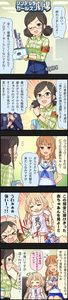 Rating: Safe Score: 0 Tags: 5koma armband black_eyes black_hair blonde_hair bottle brown_eyes brown_hair character_name comic futaba_anzu glasses hair_brush hair_ornament highres idolmaster idolmaster_cinderella_girls long_image low_twintails moroboshi_kirari multiple_girls official_art producer_(idolmaster) saejima_kiyomi short_hair short_twin_tails spray_bottle star star_hair_ornament tall_image twin_tails User: Domestic_Importer