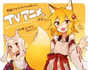 Rating: Safe Score: 0 Tags: 2girls :d animal_ear_fluff animal_ears blonde_hair blush choker facial_mark fang flower fox_ears fox_tail hair_flower hair_ornament japanese_clothes long_hair looking_at_viewer multiple_girls open_mouth orange_eyes rimukoro senko_(sewayaki_kitsune_no_senko-san) sewayaki_kitsune_no_senko-san shiro_(sewayaki_kitsune_no_senko-san) short_hair smile tail white_hair yellow_background yellow_eyes User: Domestic_Importer