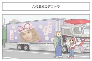 Rating: Safe Score: 0 Tags: 3girls animal_ears cat_ears comic fujiko_f_fujio_(style) hat hat_ribbon horn hoshiguma_yuugi kaenbyou_rin karimei kisume motor_vehicle multiple_girls parody ribbon style_parody team_shanghai_alice touhou_project truck vehicle yakumo_yukari User: DMSchmidt