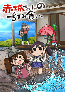 Rating: Safe Score: 0 Tags: 10s 4girls :d ^_^ ^o^ akagi_(kantai_collection) arm_up black_hair blue_sky brown_hair building carrying_under_arm closed_eyes fish hakama_skirt highres hiyoko_(nikuyakidaijinn) holding horizon houshou_(kantai_collection) japanese_clothes kaga_(kantai_collection) kantai_collection kariginu magatama multiple_girls ocean open_mouth person_carrying pleated_skirt pond ponytail ryuujou_(kantai_collection) side_ponytail skirt sky smile solid_oval_eyes sparkle sweat tasuki translated visor_cap wooden_floor younger User: Domestic_Importer
