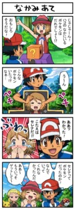 Rating: Safe Score: 0 Tags: ! !! !? 1boy 2girls 4koma ? ^_^ ^o^ baseball_cap black_hair blonde_hair blush blush_stickers box closed_eyes comic covering_mouth crying drooling english eureka_(pokemon) half-closed_eyes happy hat heart male_focus multiple_girls pikachu poke_ball pokemoa pokemon pokemon_(anime) pokemon_(creature) pokemon_xy_(anime) red_(pokemon) satoshi_(pokemon) serena_(pokemon) surprised tears text translated User: Domestic_Importer