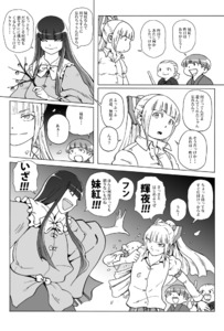 Rating: Safe Score: 0 Tags: (ysy)s 2boys 2girls arms_up bow branch comic doujinshi dress fujiwarano_mokou hair_bow houraisan_kaguya jeweled_branch_of_hourai long_hair monochrome multiple_boys multiple_girls outstretched_arm runny_nose smile team_shanghai_alice touhou_project User: DMSchmidt