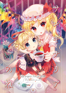 Rating: Safe Score: 0 Tags: 3girls amo ascot blonde_hair blood blood_stain blue_eyes blush bubble_skirt cheek_pinching closed_eyes cover cover_page crystal cup daisy doll doujinshi_cover dress fang flandre_scarlet flower flower_pot frilled_legwear frilled_shirt_collar frilled_skirt frills hair_ribbon hat hat_ribbon highres huge_bow lace looking_at_viewer medicine_melancholy mob_cap multiple_girls open_mouth pinching plate puffy_sleeves red_eyes ribbon short_hair short_sleeves side_ponytail sitting sitting_on_lap sitting_on_person skirt socks sparkle su-san table teacup touhou_project trait_connection vampire wings User: DMSchmidt