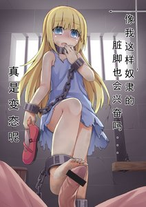 Rating: Explicit Score: 1 Tags: ... 1boy 1girl bar_censor bare_arms barefoot blonde_hair blush brick_wall censored chains chinese dress eyebrows eyebrows_visible_through_hair feet flat_chest footjob long_hair looking_down negirou open_mouth original penis pointless_censoring pov pov_eye_contact shackles soles solo_focus standing text toes torn_clothes torn_dress translated wall User: Domestic_Importer