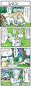 Rating: Safe Score: 0 Tags: !! !_ 4koma ^_^ alolan_vulpix barefoot brown_skin car cigarette closed_eyes collar comic costume dog_collar grass ground_vehicle half-closed_eyes kneeling lillie_(pokemon) log mao_(pokemon) motor_vehicle outdoors pointing pokemoa pokemon pokemon_(anime) pokemon_sm_(anime) police police_car speech_bubble sweatdrop text User: Domestic_Importer