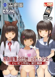 Rating: Explicit Score: 2 Tags: 4girls :d bangs black_hair blue_sky bra_strap cellphone censored closed_mouth collarbone cover cover_page cowboy_shot cum cum_on_body cum_on_hair cum_on_upper_body day doujinshi_cover dress dress_lift hair_ornament hair_ribbon hairclip heart heart_print iphone lifted_by_self long_hair long_sleeves mosaic_censoring multiple_girls nopan one-piece_tan open_mouth original outdoors pantsu pantsu_pull phone print_dress pussy red_ribbon red_skirt ribbon ryunnu shirt shirt_lift short_sleeves sitting skirt skirt_lift sky smartphone smile spats standing tan tanline tied_hair twin_tails underwear User: Domestic_Importer