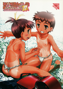 Rating: Questionable Score: 0 Tags: 2girls absurdres androgynous ass back backpack backpack_removed bag bandaid brown_eyes brown_hair clothes_removed collarbone flat_chest fundoshi grin highres looking_back multiple_girls one-piece_tan profile randoseru scan shiny shiny_skin sitting smile takase_yuu tan tanline teeth topless water User: Domestic_Importer