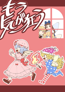 Rating: Safe Score: 1 Tags: 5girls absurdres american_flag_dress american_flag_legwear bat_wings blonde_hair blue_eyes brown_eyes brown_hair chasing clownpiece cover cover_page doujinshi_cover dress fairy_wings fire hat highres jester_cap long_hair luna_child multiple_girls no_shoes oninamako polka_dot red_eyes remilia_scarlet shoes short_dress star star_print star_sapphire striped sunny_milk sweat torch touhou_project wings wrist_cuffs User: DMSchmidt
