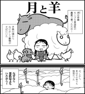 Rating: Safe Score: 0 Tags: 1girl bird braid cat chicken comic cow dog gif keuma monochrome original real_life_insert sheep solo twin_braids yue_(chinese_wife_diary) User: DMSchmidt