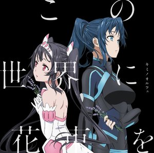Rating: Safe Score: 0 Tags: 2girls album_cover artist_request backless_dress backless_outfit bare_shoulders black_background black_bodysuit black_hair blue_bodysuit blue_gloves blue_hair bodysuit bow bowtie breastplate breasts cover cowtits dress egao_no_daika elbow_gloves fingernails flower flower_request gloves highres holding holding_flower large_breasts light_blue_eyes multiple_girls official_art parted_lips pilot_suit pink_eyes pink_neckwear ponytail purple_flower shiny shiny_hair shoulder_blades simple_background sleeveless sleeveless_dress stella_shining strapless strapless_dress tiara twin_tails white_dress white_gloves yuuki_soleil User: DMSchmidt