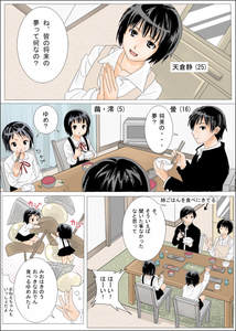 Rating: Safe Score: 0 Tags: 3girls amakura_kei amakura_mayu amakura_mio amakura_shizu black_hair breasts comic crimson_butterfly dreaming family fatal_frame fatal_frame_2 fatal_frame_3 fatal_frame_ii imagining moketto monochrome mother_and_daughter multiple_girls siblings sisters table twins User: DMSchmidt