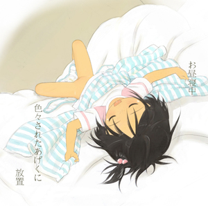 Rating: Explicit Score: 10 Tags: 1girl black_hair closed_eyes diaper hair_bobbles hair_ornament lolifan lying on_back open_mouth original pee_stain pussy short_sleeves sleeping solo striped text toddlercon translation_request User: Domestic_Importer