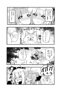 Rating: Safe Score: 0 Tags: ahoge animal_ears azur_lane blush bow cat_ears choker comic detached_sleeves dog greyscale hair_bow hair_bun hair_ribbon hammann_(azur_lane) highres mitoko_(kuma) monochrome off_shoulder one_side_up remodel_(azur_lane) ribbon scared side_bun stuffed_animal stuffed_pegasus stuffed_toy stuffed_unicorn unicorn_(azur_lane) User: DMSchmidt