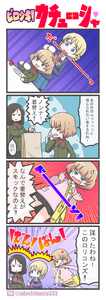 Rating: Safe Score: 0 Tags: /\/\/\ 3girls 4koma adachi_fumio333 alternate_costume anger_vein bag black_hair blonde_hair blue_eyes comic darjeeling girls_und_panzer highres katyusha kindergarten_bag kindergarten_uniform long_hair long_sleeves military military_uniform multiple_girls nonna open_mouth school_uniform short_hair speech_bubble twitter_username uniform User: Domestic_Importer