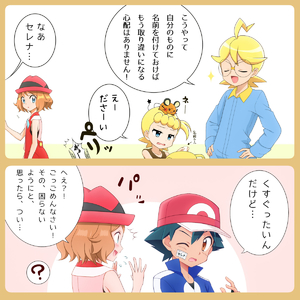 Rating: Safe Score: 0 Tags: /\/\/\ 2boys 2girls 2koma ahoge citron_(pokemon) creatures_(company) dedenne eureka_(pokemon) game_freak koudzuki_(reshika213) multiple_boys multiple_girls nintendo pokemon pokemon_(anime) pokemon_xy_(anime) satoshi_(pokemon) serena_(pokemon) User: Domestic_Importer