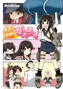 Rating: Questionable Score: 1 Tags: 10s 1boy absurdres admiral_(kantai_collection) akagi_(kantai_collection) atago_(kantai_collection) ayanami_(kancolle) fubuki_(kantai_collection) highres kaga_(kantai_collection) kantai_collection kongou_(kantai_collection) multiple_girls pantsu ryuujou_(kantai_collection) school_uniform shirayuki_(kancolle) skirt skirt_lift tagme underwear User: DMSchmidt
