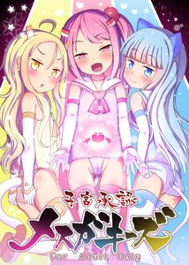 Rating: Questionable Score: 4 Tags: 3girls absurdres animal_ears ass ass_visible_through_thighs blonde_hair blue_eyes blue_hair blush boots cameltoe cat_ears cat_tail cover cover_page covering covering_ass doujinshi_cover elbow_gloves fang gloves glowing groin hair_bobbles hair_ornament highres long_hair magical_girl mentei_yakuna multiple_girls naughty_face one-piece_swimsuit open_mouth original pink_eyes pink_hair school_swimsuit short_hair side_ponytail smile swimsuit tail thigh_boots thigh_gap thighhighs white_footwear white_gloves white_legwear white_school_swimsuit white_swimsuit yellow_eyes User: DMSchmidt