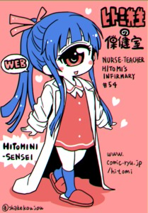 Rating: Safe Score: 1 Tags: 1girl :d blue_hair blue_legwear blush_stickers bow character_name chromatic_aberration collared_dress copyright_name cyclops dress flat_colour hair_bow heart hitomi_sensei_no_hokenshitsu labcoat limited_palette long_hair long_sleeves looking_at_viewer manaka_hitomi one-eyed open_mouth oversized_clothes peter_pan_collar pink_background ponytail red_dress red_eyes shake-o short_dress simple_background slippers smile socks solo speech_bubble standing text twitter_username walking watermark web_address younger User: DMSchmidt