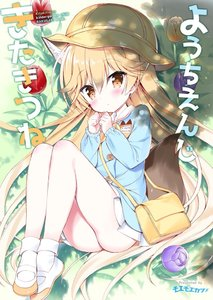 Rating: Safe Score: 1 Tags: 1girl animal_ears arms_up ass bag blonde_hair blue_shirt blush brown_eyes clenched_hands cover cover_page doujinshi_cover ezo_red_fox_(kemono_friends) flower fox_ears fox_tail hand_to_own_mouth hat kemono_friends kindergarten_uniform legs legs_up long_hair lying mary_janes miniskirt nopan on_side shirt shoes skirt socks tail takahashi_tetsuya white_skirt younger User: Domestic_Importer