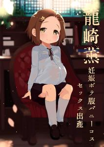 Rating: Questionable Score: 1 Tags: 1girl amber_kereno black_bra black_skirt bra brown_eyes brown_footwear brown_hair chair cover cover_page doujinshi_cover flat_chest forehead hair_ornament hairclip highres idolmaster idolmaster_cinderella_girls kneehighs polka_dot polka_dot_bra pregnant ryuuzaki_kaoru school_uniform see-through shirt shoes short_hair sitting skirt smile solo underwear white_legwear white_shirt User: DMSchmidt