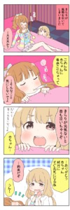 Rating: Safe Score: 0 Tags: /\/\/\ 2girls 4koma >_< bangs bed blonde_hair blush bow brown_hair comic crying d: d_ dx eyebrows_visible_through_hair fever futaba_anzu hair_bow highres idolmaster idolmaster_cinderella_girls j jacket miniskirt moroboshi_kirari mouth_hold multicolored_jacket multicoloured multicoloured_clothes multiple_girls no_eyes notice_lines open_mouth pillow pom_pom_(clothes) ponytail purple_skirt saku_usako_(rabbit) sidelocks skirt striped striped_bow striped_jacket thermometer under_covers upper_teeth User: Domestic_Importer