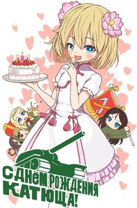 Rating: Safe Score: 0 Tags: 5girls absurdres alina_(girls_und_panzer) bangs birthday birthday_cake black_hair blonde_hair blue_eyes cake casual chibi clara_(girls_und_panzer) cowboy_shot cyrillic dress eating fang flag flower food fruit fur_hat gift girls_und_panzer green_jacket ground_vehicle hair_flower hair_ornament hat heart highres holding jacket katyusha long_hair long_sleeves looking_at_viewer military military_vehicle motor_vehicle multiple_girls nina_(girls_und_panzer) nonna open_mouth party_popper plate pravda_(emblem) russian sabaku_chitai school_uniform short_hair short_sleeves smile standing strawberry tank ushanka waving_flag white_dress User: Domestic_Importer