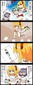 Rating: Safe Score: 0 Tags: 3girls 4koma bat_wings blonde_hair buruma cirno comic flandre_scarlet gym_uniform hair_ribbon highres japanese_flag jetto_komusou multiple_girls people's_republic_of_china_flag purple_hair remilia_scarlet republic_of_china_flag ribbon south_korean_flag touhou_project wings User: DMSchmidt