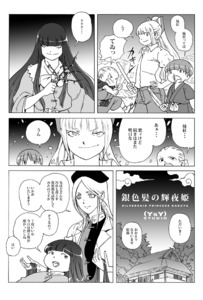 Rating: Safe Score: 0 Tags: (ysy)s 2boys 3girls branch comic doujinshi fujiwarano_mokou hairdressing hat houraisan_kaguya jeweled_branch_of_hourai long_hair monochrome multiple_boys multiple_girls nurse_cap pants runny_nose team_shanghai_alice touhou_project yagokoro_eirin User: DMSchmidt