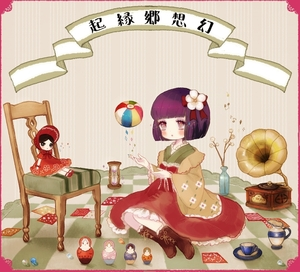 Rating: Safe Score: 0 Tags: 1girl ball boots bow card chair cup doll flower hair_bow hair_flower hair_ornament hat hieda_no_akyuu hourglass japanese_clothes kimono marble matryoshka_doll phonograph purple_eyes purple_hair short_hair sitting smile solo teacup teapot text touhou_project turntable vase yujup User: ShizKoE2