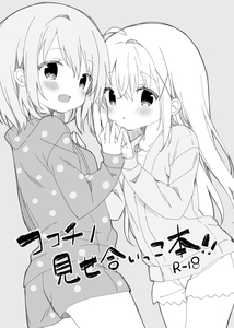Rating: Safe Score: 0 Tags: 2girls :d :o ahoge bangs blush cover cover_page doujinshi_cover dutch_angle eyebrows_visible_through_hair gochuumon_wa_usagi_desu_ka? grey_background hair_between_eyes hair_ornament hood hood_down hooded_jacket hoto_cocoa jacket kafuu_chino long_hair multiple_girls open_clothes open_jacket open_mouth parted_lips polka_dot polka_dot_jacket polka_dot_shorts short_shorts shorts simple_background smile translation_request very_long_hair x_hair_ornament yuizaki_kazuya User: DMSchmidt