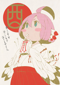 Rating: Safe Score: 0 Tags: 1girl ahoge animal_ears bird_ears bird_wings blue_eyes blush_stickers drink drinking_straw halftone harpy highres holding huge_ahoge japanese_clothes juice_box looking_afar miko monster_girl nukomasu original pale_colour pink_hair polka_dot_hair robe short_hair solo translation_request upper_body wings User: DMSchmidt