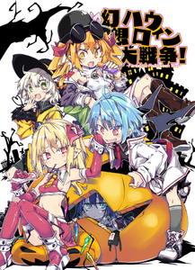 Rating: Safe Score: 0 Tags: 5girls alternate_costume bat_wings black_hat black_wings blonde_hair blue_hair blush boots breasts bright_pupils brown_footwear crop_top crystal debt drill_hair eyewear_on_head flandre_scarlet food green_eyes hair_ribbon halloween hat holding jack-o'-lantern komeiji_koishi long_hair looking_at_viewer miniskirt mouth_hold multiple_girls necktie noya_makoto open_mouth pocky red_eyes red_footwear red_legwear red_ribbon red_skirt remilia_scarlet ribbon saliva shoes silver_hair simple_background skirt slit_pupils small_breasts smile stuffed_animal stuffed_cat stuffed_toy sunglasses sweatdrop thighhighs touhou_project twin_drills white_background white_footwear wings yellow_eyes yellow_neckwear yorigami_jo'on yorigami_shion User: DMSchmidt