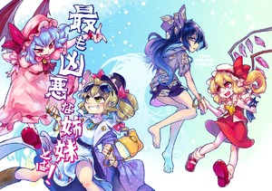 Rating: Safe Score: 0 Tags: 4girls ascot bag bangle bare_legs barefoot bat_wings black_hat blonde_hair blue_background blue_bow blue_eyes blue_hair blue_sky boots bow bracelet brooch brown_footwear cover cover_page crystal day debt doujinshi_cover drawstring dress drill_hair eyewear_on_head fang flandre_scarlet gradient gradient_background green_background grin hair_bow hand_on_hip handbag hat hat_bow hat_ribbon holding holding_bag holding_hands hood hood_down hoodie ifelt_(tamaki_zutama) jacket jewellery leaning_forward long_hair miniskirt mob_cap multiple_girls necklace open_mouth outdoors pink_hat puffy_short_sleeves puffy_sleeves purple_jacket red_eyes red_footwear red_ribbon red_skirt remilia_scarlet revision ribbon ring sash shoes short_hair short_sleeves siblings sisters skirt skirt_set sky smile socks stuffed_animal stuffed_cat stuffed_toy sunglasses thighs touhou_project translation_request twin_drills very_long_hair vest white_background white_bow white_dress white_legwear wings wrist_cuffs yellow_eyes yorigami_jo'on yorigami_shion User: DMSchmidt