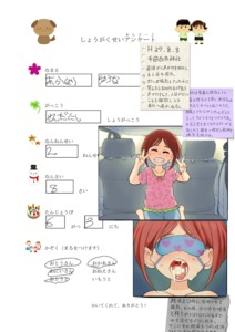 Rating: Explicit Score: 1 Tags: 1girl blindfold blush cum cum_in_mouth flat_chest highres looking_at_viewer open_mouth red_hair smile su-douhu sweat text v van User: Domestic_Importer