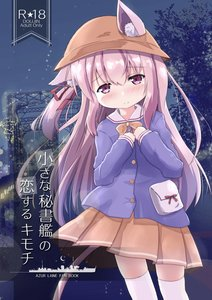 Rating: Safe Score: 0 Tags: 1girl animal_ears azur_lane blue_shirt blush cat_ears cat_tail clenched_hands cover cover_page doujinshi_cover hands_on_own_chest hanetsuki_tokei hat highres kindergarten_uniform kisaragi_(azur_lane) long_hair night outdoors pink_eyes pink_hair ribbon shirt side_ponytail skirt smile solo tail thighhighs white_legwear wind wind_lift yellow_skirt User: DMSchmidt