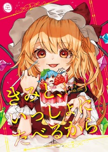 Rating: Safe Score: 0 Tags: 2girls :p alternate_costume ascot bangs blonde_hair blue_hair blush bow chocolate_syrup cup dress drinking_glass eyebrows_visible_through_hair flandre_scarlet food fruit gotoh510 hair_between_eyes hands_up hat highres holding holding_spoon ice_cream in_container in_cup in_food leaf leaf_on_head looking_at_viewer minigirl mob_cap multiple_girls one_side_up open_mouth red_background red_bow red_dress red_eyes remilia_scarlet short_hair siblings simple_background sisters spoon strawberry sundae table tongue tongue_out touhou_project translation_request upper_body white_hat wrist_cuffs yellow_neckwear User: DMSchmidt