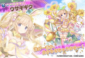 Rating: Safe Score: 0 Tags: 1girl :d back_bow bell bow copyright_name dmm easter_egg egg eggshell floral_background flower_knight_girl frilled_panties frills full_body green_hairband hairband heart heart_of_string leg_up light_brown_hair looking_at_viewer navel object_namesake official_art open_mouth pantsu pink_legwear pointing purple_eyes smile solo standing standing_on_one_leg stuffed_animal stuffed_toy tagme twin_tails underwear usagigiku_(flower_knight_girl) weapon weapon_on_back User: DMSchmidt