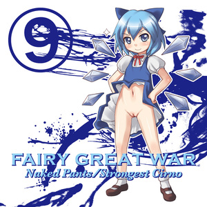 Rating: Explicit Score: 1 Tags: (9) 1girl blue_eyes blue_hair bottomless bow cirno fairy hands_on_hips ice ice_wings kure_(beniya) nopan pussy ribbon shoes smile socks solo team_shanghai_alice touhou_project uncensored wings User: DMSchmidt