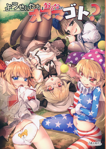 Rating: Questionable Score: 0 Tags: 4girls absurdres american_flag_dress american_flag_legwear american_flag_shirt animal_print ass back-print_panties bear_panties bear_print bespectacled blonde_hair blue_bow blue_eyes blush blush_stickers bow brown_eyes brown_hair brown_legwear chestnut_mouth chima_q clownpiece covered_nipples crotch_seam day dress dress_lift drill_hair fairy_wings fang full-face_blush fur_trim glasses hair_bow hair_ribbon hat headdress highres jester_cap long_hair long_sleeves looking_at_viewer looking_back luna_child lying midriff multiple_girls naughty_face navel neck_ruff on_back on_side open_clothes open_dress open_mouth orange_hair outdoors panties_under_pantyhose pantsu pantyhose polka_dot print_panties puffy_sleeves red_eyes ribbon sash shirt shirt_lift sitting smile star star_print star_sapphire striped sunny_milk thigh_gap thighband_pantyhose touhou_project touhou_sangetsusei twin_tails unbuttoned underwear upside-down wariza white_dress white_pantsu wide_sleeves wings User: Domestic_Importer
