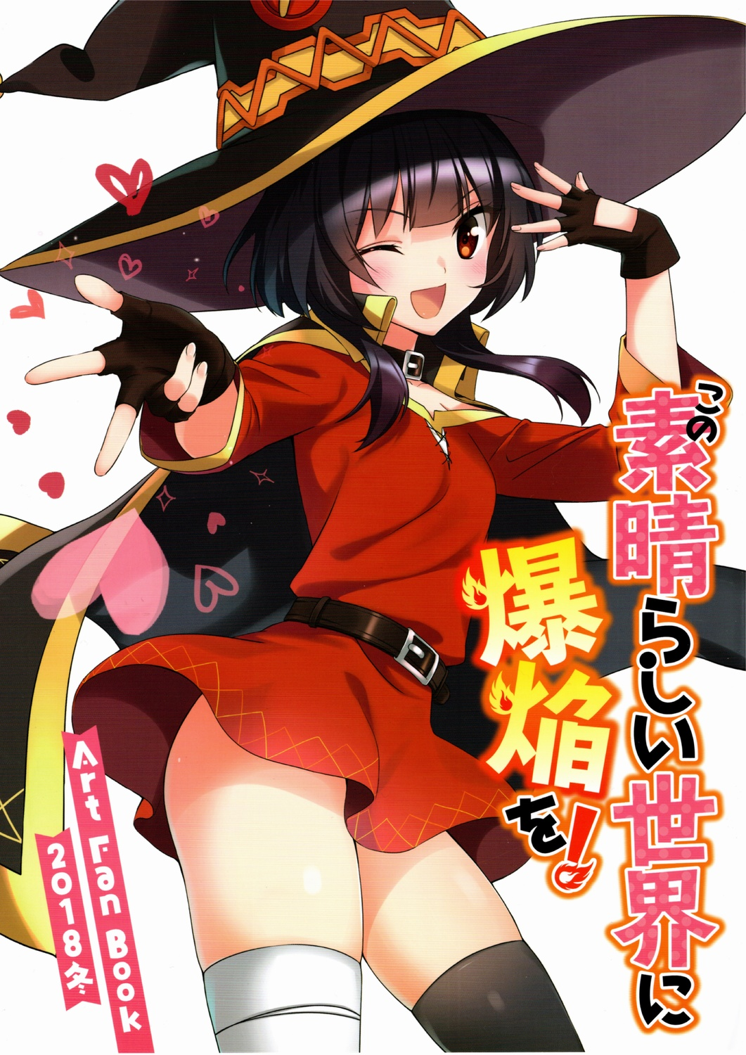 1girl absurdres bandaged_leg bandages belt black_gloves black_hair black_legwear blush breasts cape dress fingerless_gloves gloves hat heart highres kono_subarashii_sekai_ni_shukufuku_wo! looking_at_viewer megumin mishima_kurone official_art one_eye_closed open_mouth red_eyes short_hair single_thighhigh smile solo thighhighs witch_hat