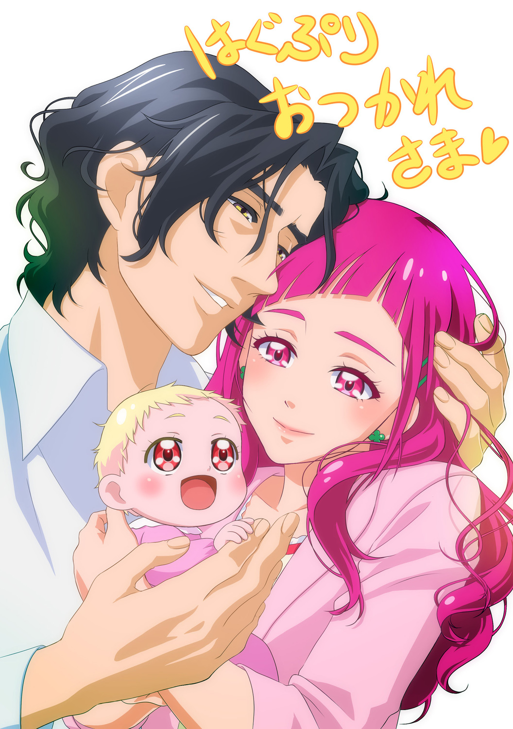 1boy 2girls :d baby bangs black_hair blonde_hair closed_mouth couple family father_and_daughter george_kurai highres hug-tan_(precure) hugtto!_precure husband_and_wife long_hair looking_at_another mother_and_daughter multiple_girls nono_hana older open_mouth pink_eyes pink_hair precure ruuka short_hair simple_background smile spoilers thick_eyebrows toddlercon white_background yellow_eyes